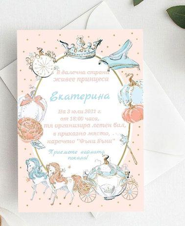 Пликове, покани, картички, картонени торти, рамки за снимки, грамоти