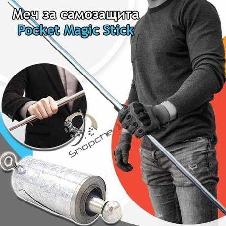 Разгъваем меч magic pocket до 150 СМ
