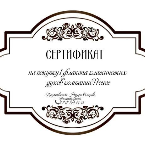 Подарочный сертификат на любой случай