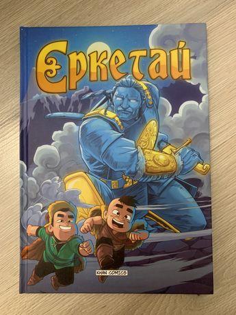 Книга комиксов на казахском