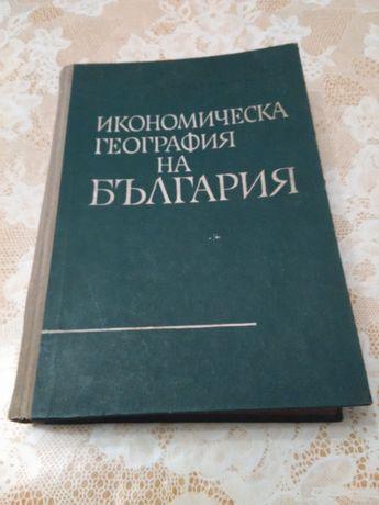 Книги учебници