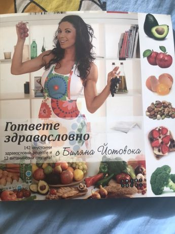 Книга с рецепти