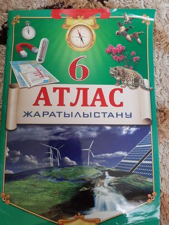 Продам Атлас Жаратылыстану 6 класс, Кескін карталар 6 класс