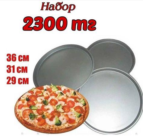 Набор форм для пиццы