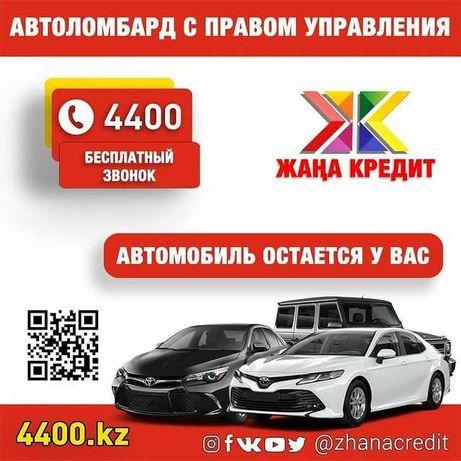 """Автоломбард """"Жана Кредит"""" - в Усть-Каменогорске 100% Выдача"""