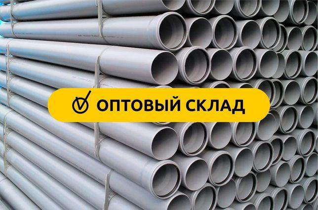 Трубы канализационные ПВХ и ППР (Оптом) 50, 100, 110, цена