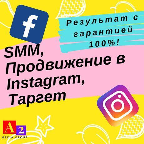 Продвижение, раскрутка Инстаграм, SMM, СММ, Таргет, настройка, реклама