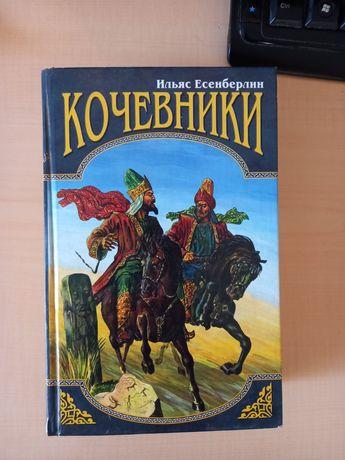 """Книга И. Есенберлин """"Кочевники"""""""