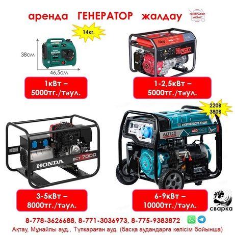 Прокат, аренда генератор жалға беріледі