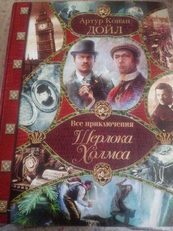 Большой сборник рассказов о Шерлоке Холмсе