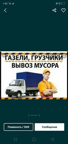Грузоперевозки на Газели НЕДОРОГО, грузчики, Перевозка. Мебельщики.