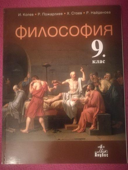 Продавам учебници за 8-9 клас ЕГ