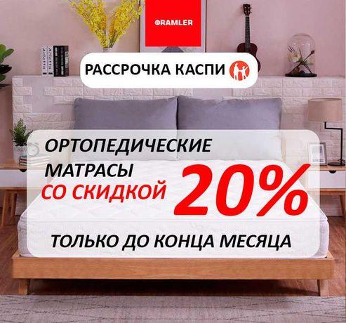 Матрасы ортопедические Кокшетау .Скидка до 20% до 14.09 РАССРОЧКА