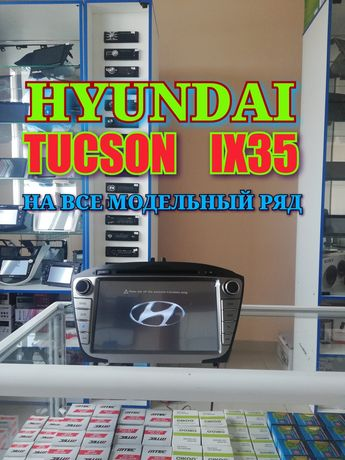 Hyundai Tucson IX35 ШГУ Мультимедиа Андроид Хюндай Хендай Туксон DSK