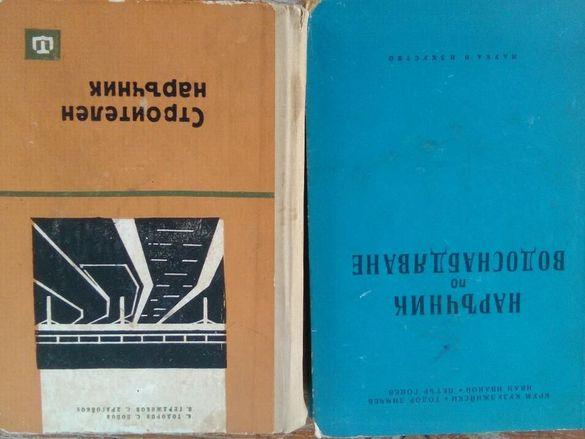 Книги - техничèски