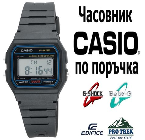 ЧАСОВНИЦИ CASIO G-Shock Baby-G Edifice Sheen. Касио F-91W-1 F91w