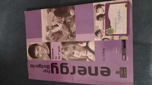 Учебна тетрадка и граматика по английски език