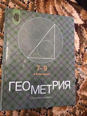 Погорелов геометрия