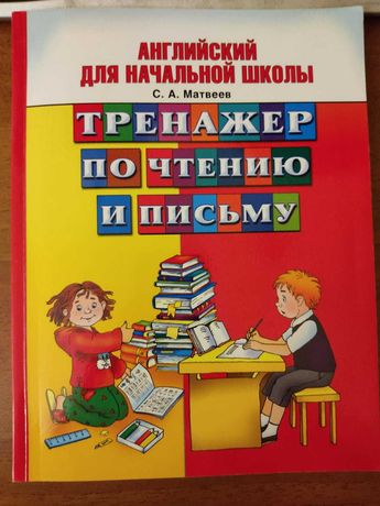 С.А. Матвеев Английский для начальной школы.