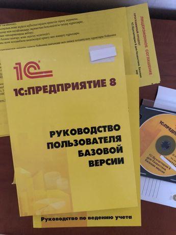 1C Бухгалтерия для Казахстана Базовая версия, Руководство пользователя