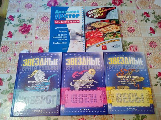 Продам новые книги,привезли из Москвы на заказ.