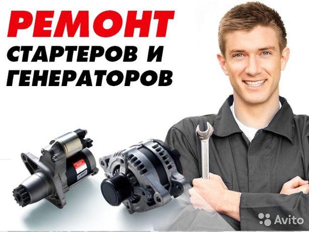 На Иманова Ремонт генератора и стартера, моторчиков печек.