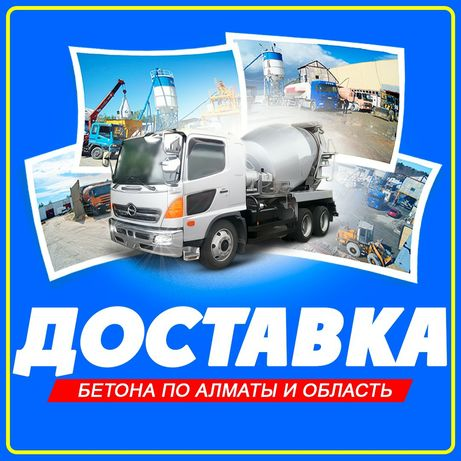 Доставка бетон Алматы,область. Миксер. М300. М350