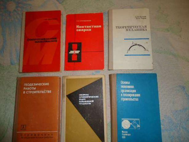 Книги техническая литература