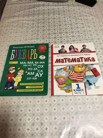 Книги дошколят и школьные