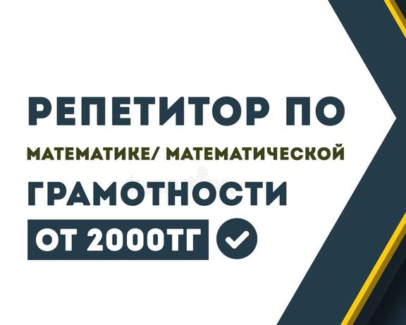 РЕПЕТИТОР по Математике и Крит Мат / Подготовке к ЕНТ, NUFYPET, SAT 1.