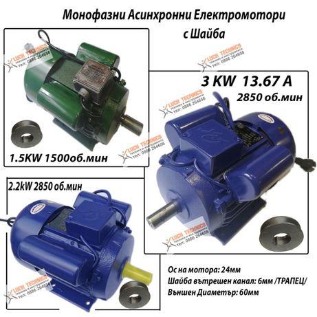 Асинхронни Монофазни електромотори .