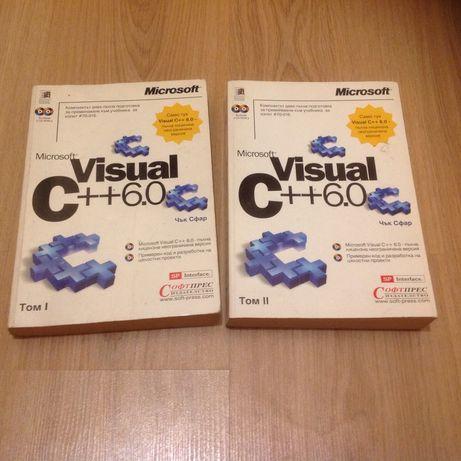 Книги visual C++ на Чък Сфар