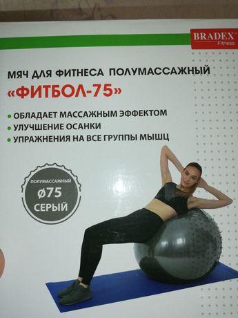 Фитбол мяч для фитнеса
