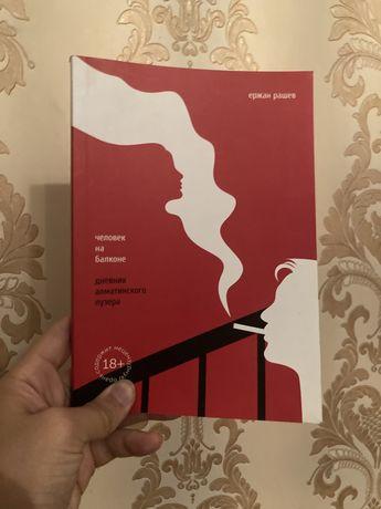 Кнгига «Человек на балконе» Ержан Рашев