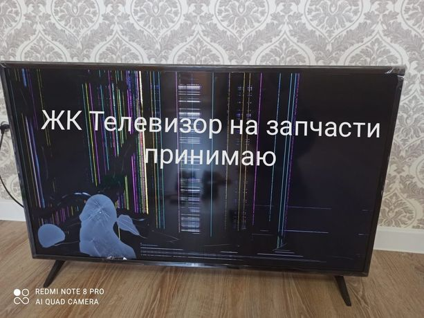 Прием. ЖК Телевизор на запчасти