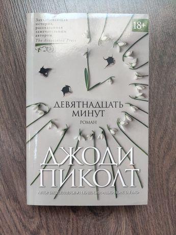 Девятнадцать минут Джоди Пиколт книги Алматы