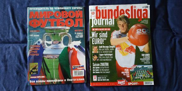 Футболни списания(годишници) Русия,Чехия, Полша, Австрия