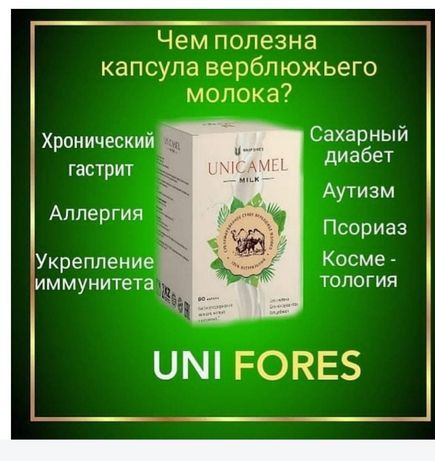 Unifores компания. Для здоровья человека. Укрепляет иммунитет. Бодрост