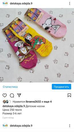 Продаю детские носочки