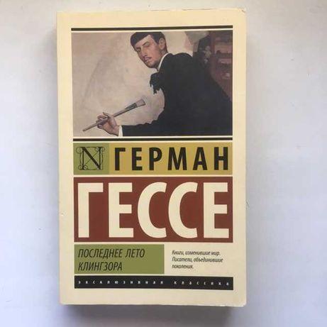 "Герман Гессе ""Последнее лето Клингзора"". Сборник. 500 тенге"