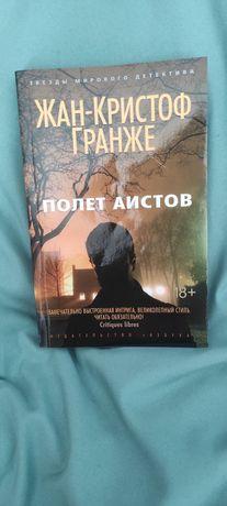 Книга полет аистов ( крутой детектив)