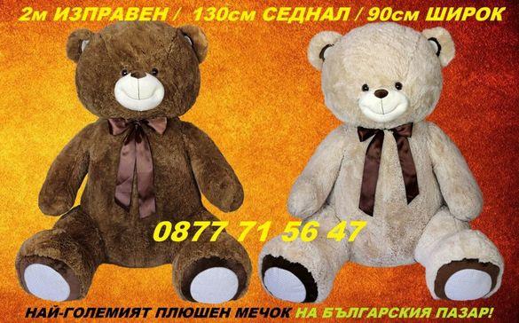 Огромен плюшен мечок 2 метра изправен 130см седнал голям мече мечка