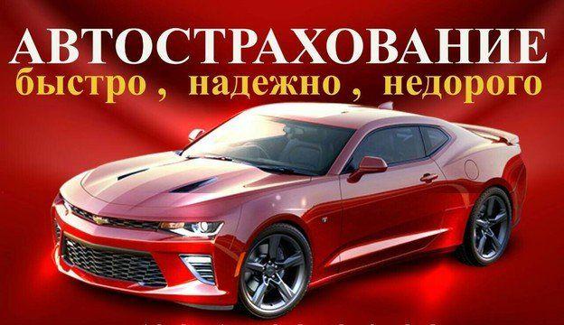 Автострахование Страховка до 75% СКИДКИ+Алматы Доставка КРУГЛОСУТОЧНО