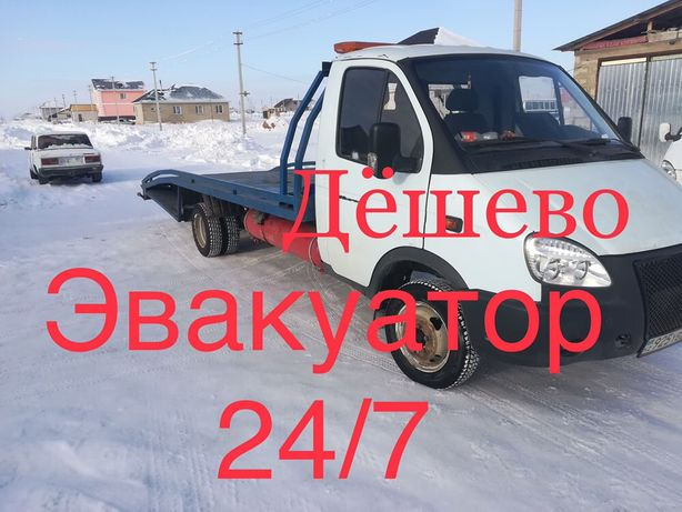 Служба Эвакуатора город и Межгород Астана и области и по РК киевка