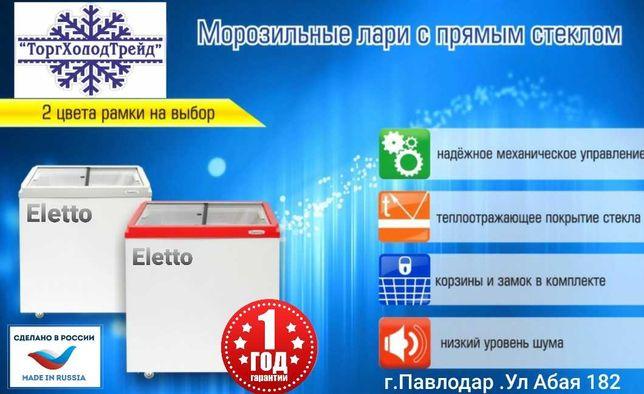 Морозильные Лари, Холодильники Самые низкие цены в Павлодаре