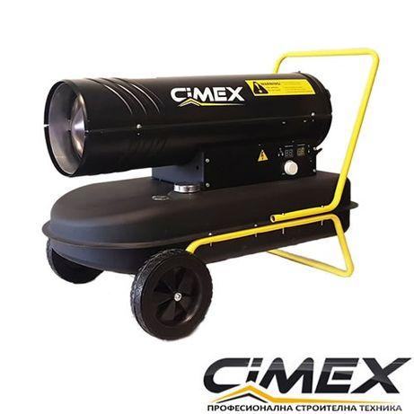 Дизелов Калорифер - Cimex 50 kW с БЕЗПЛАТНА доставка
