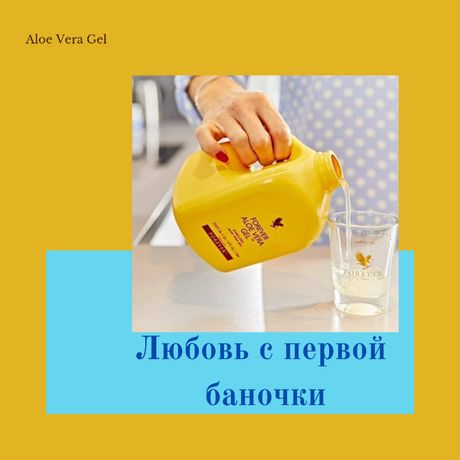 Натуральный сок из Алоэ Вера!