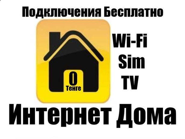 Интернет Дома Билайн    Подключения Бесплатно