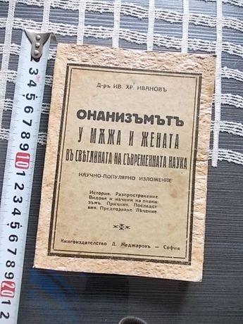 Стара медицинска литература