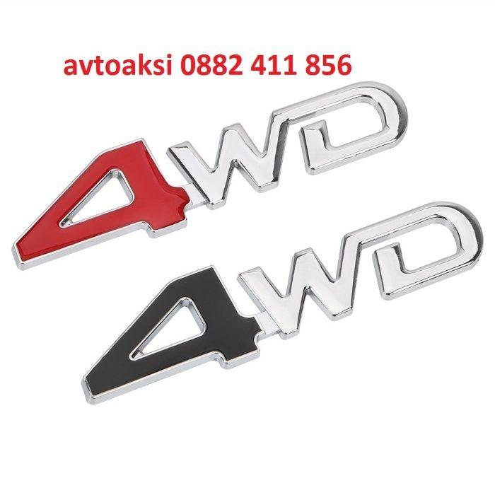 Емблема 3D метална 4WD два цвята